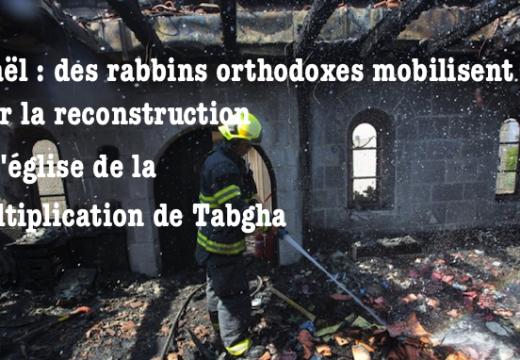 Église de la Multiplication : des rabbins israéliens se mobilisent pour financer la reconstruction