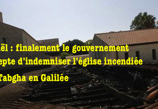 L'État israélien indemnisera l'église incendiée de Tabgha