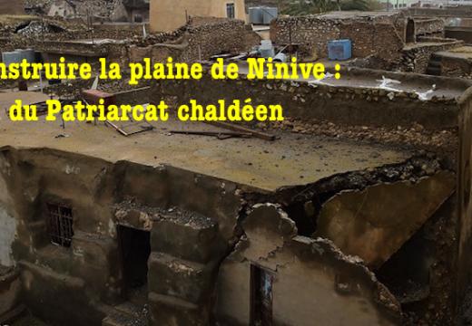 Irak : le Patriarcat chaldéen appelle à la reconstruction de la plaine de Ninive