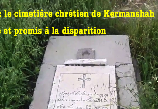 Iran : l'entrée du cimetière chrétien de Kermanshah muré…