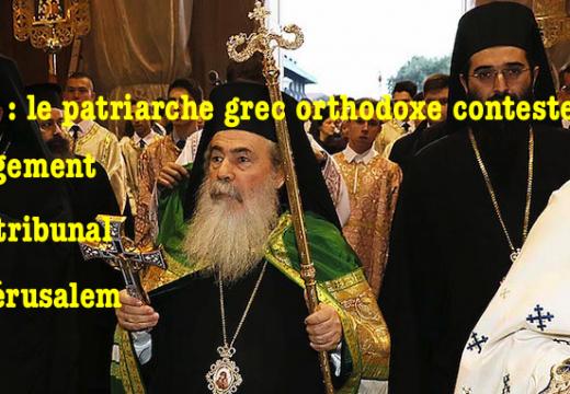 Israël : le patriarche grec orthodoxe dénonce le transfert de propriétés ecclésiales